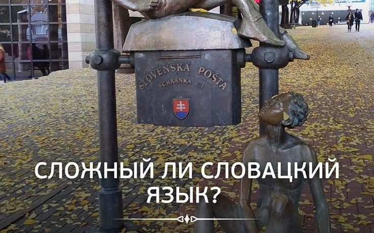 Сложный ли словацкий язык?