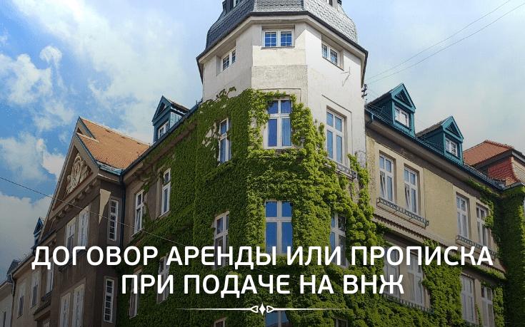 Договор аренды и прописка при подаче на ВНЖ