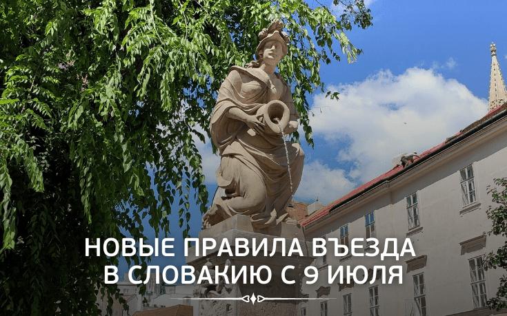 Новые правила въезда в Словакию с 9 июля 2021