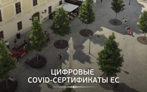 Цифровые COVID-сертификаты ЕС
