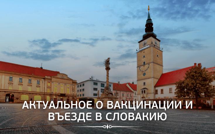 Актуальное о вакцинации и въезде в Словакию