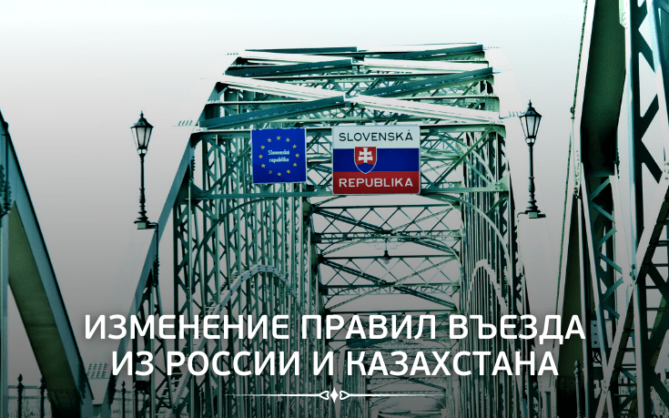 Изменения правил въезда из России и Казахстана