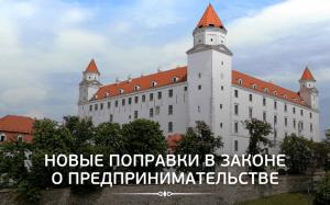 Новые поправки в законе о предпринимательстве в Словакии