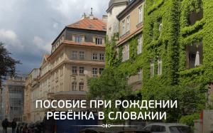 Пособие при рождении ребёнка в Словакии
