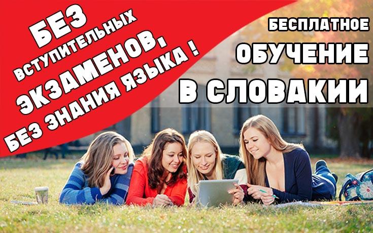 Бесплатное образование + ВНЖ
