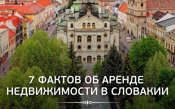 7 фактов об аренде недвижимости в Словакии