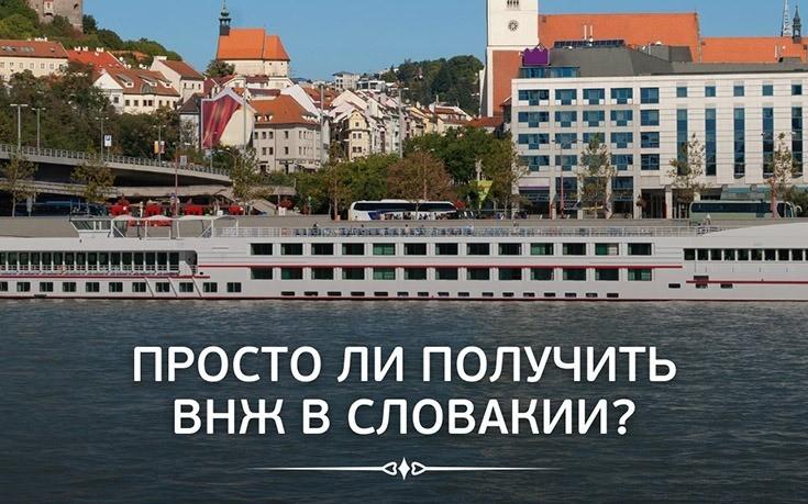 Просто ли получить ВНЖ в Словакии?