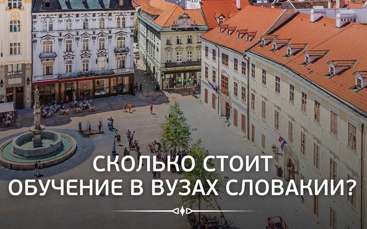 Сколько стоит обучение в ВУЗах Словакии?