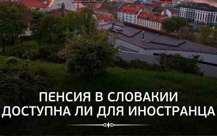 Пенсия в Словакии. Доступна ли для иностранца?