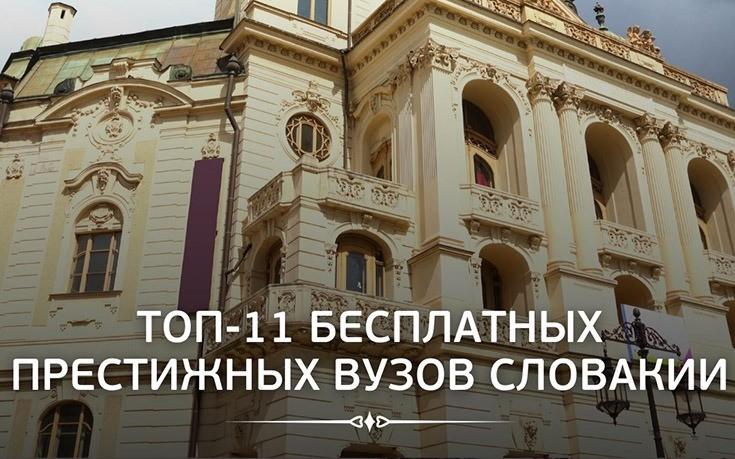 ТОП-11 бесплатных престижных ВУЗов Словакии