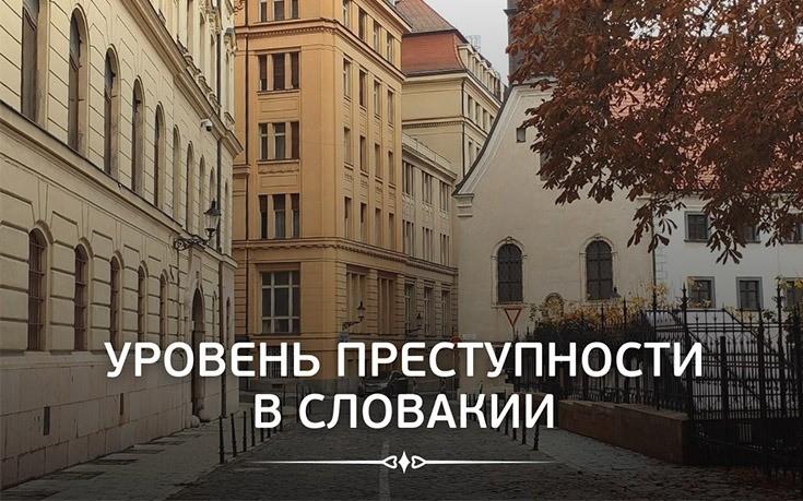 Уровень преступности в Словакии