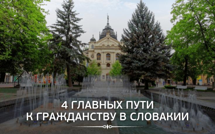 4 главных пути к гражданству в Словакии