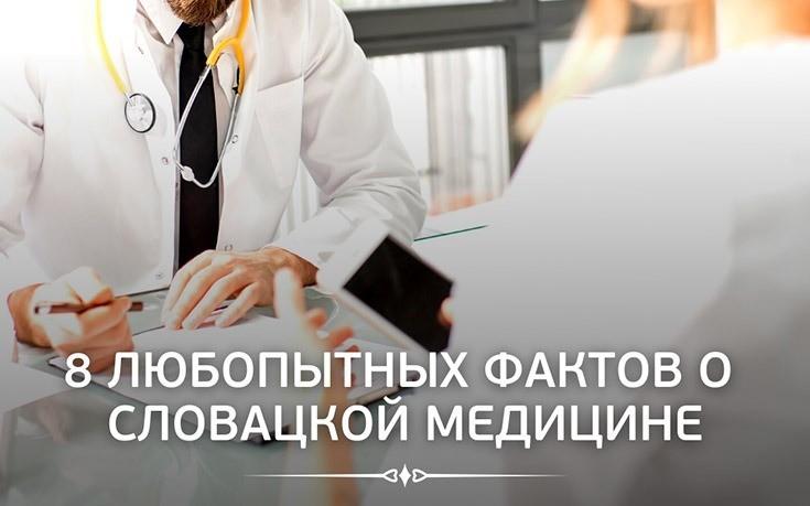 8 любопытных фактов о словацкой медицине