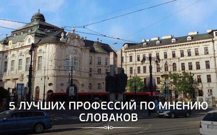 5 лучших профессий по мнению словаков