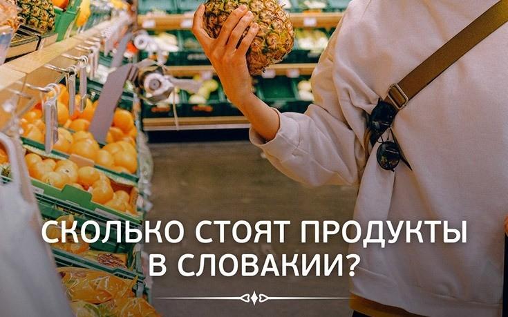 Сколько стоят продукты в Словакии?