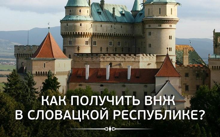 Как получить ВНЖ в Словацкой Республике?