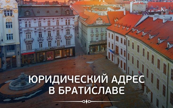 Юридический адрес в Братиславе