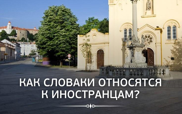 Как словаки относятся к иностранцам?
