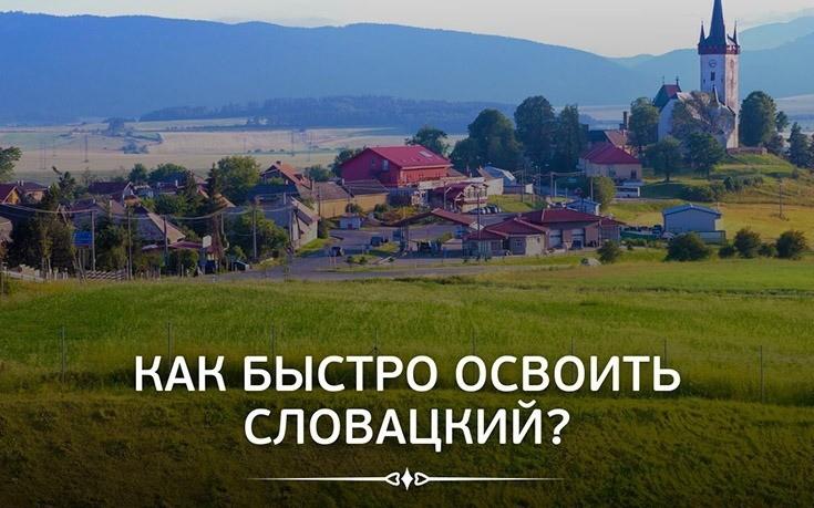 Как быстро освоить словацкий язык?