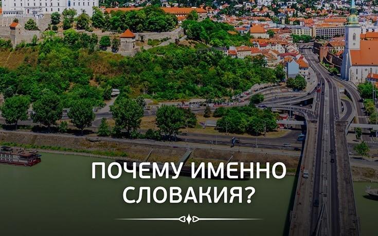 Почему именно Словакия?
