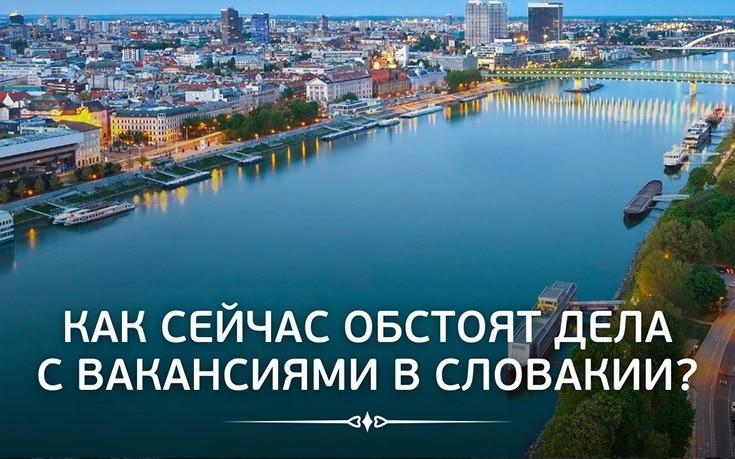 Как сейчас обстоят дела с вакансиями в Словакии?