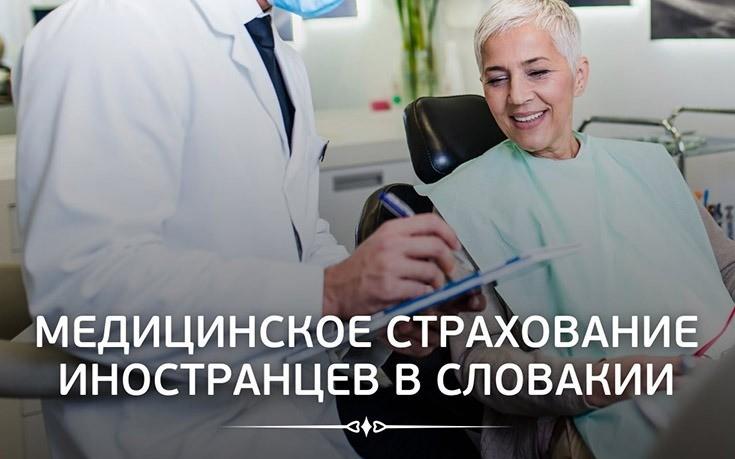 Медицинское страхование иностранцев в Словакии
