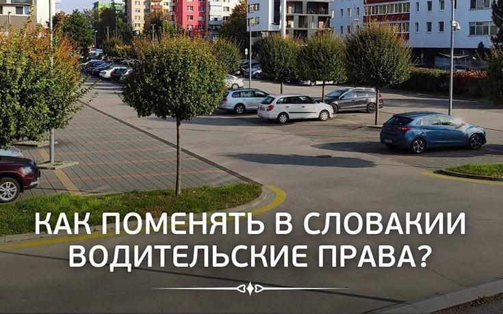 Как поменять в Словакии водительские права?