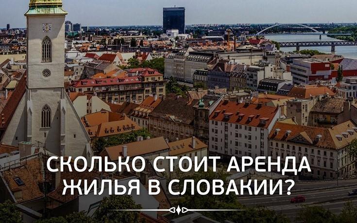 Сколько стоит аренда жилья в Словакии?