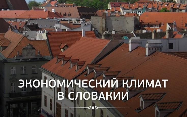 Экономический климат в Словакии