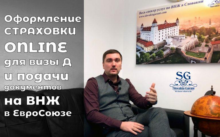 Какую коммерческую страховку выбрать в Словакии?