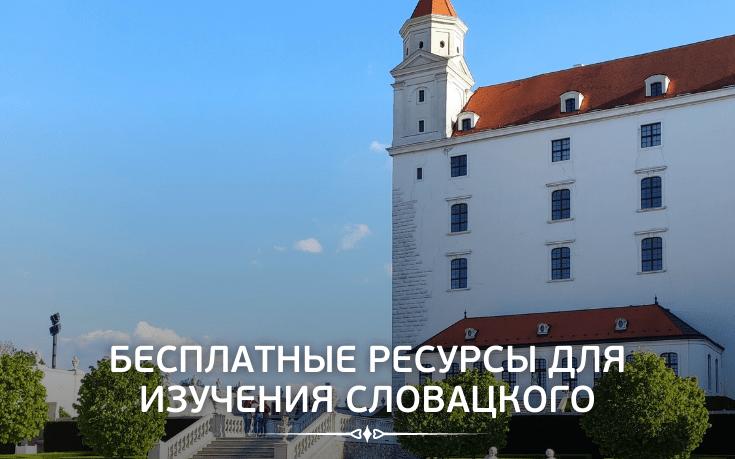 Бесплатные ресурсы для изучения словацкого языка