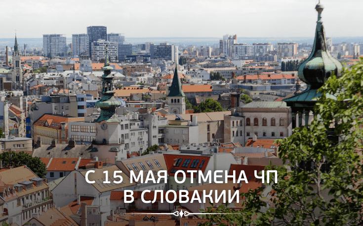 С 15 мая отмена ЧП в Словакии