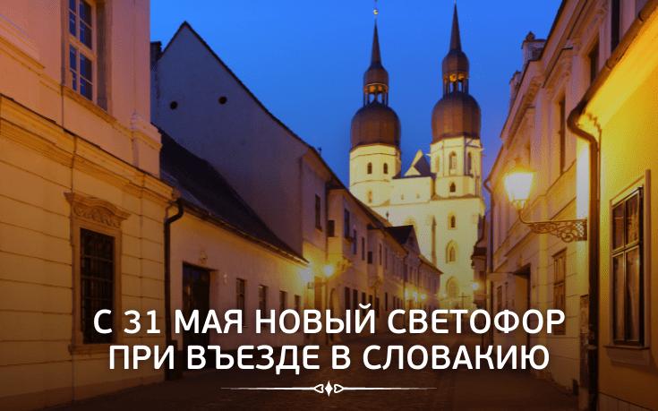 С 31 мая новый светофор при въезде в Словакию