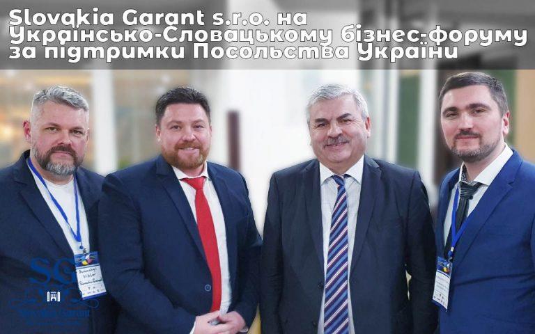 SlovakiaGarant приняла участие в украинско-словацком бизнес-форуме