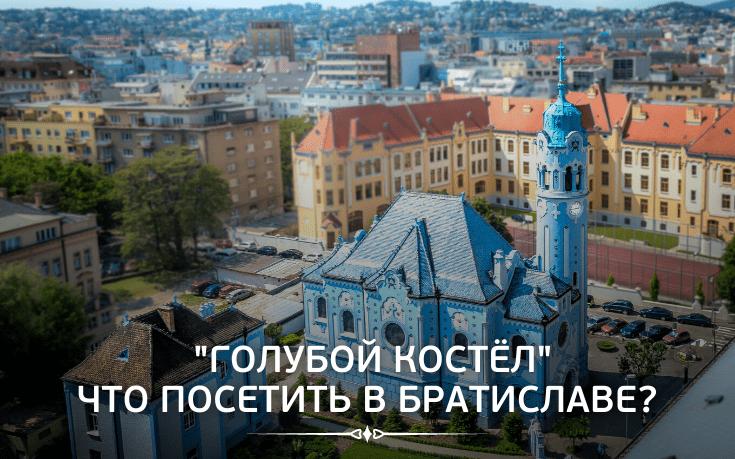«Голубой костёл» Что посетить в Братиславе?