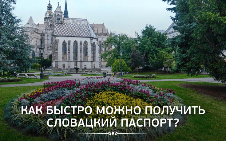 Как быстро можно получить словацкий паспорт?
