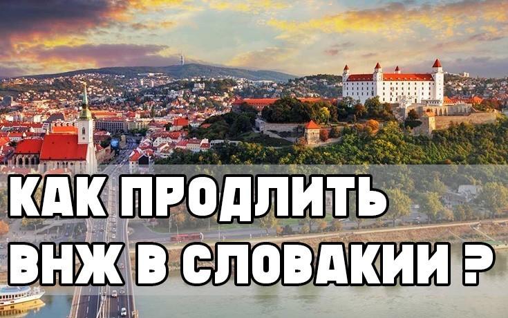 Как продлить ВНЖ в Словакии?