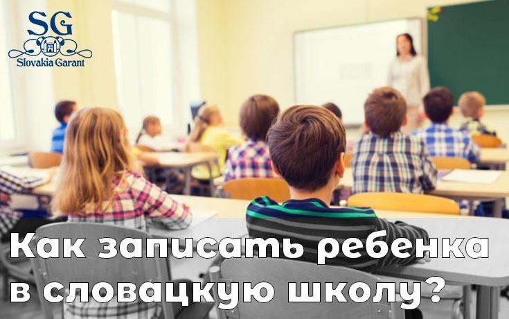 Как записать ребенка в словацкую школу?