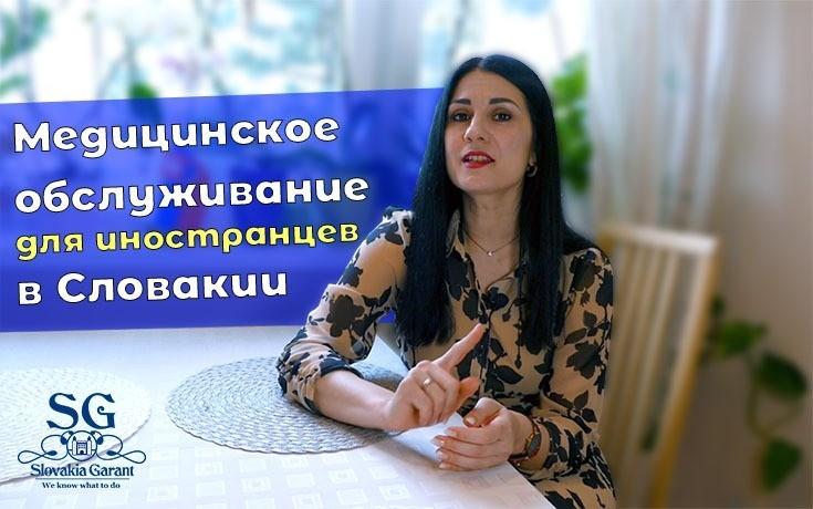 Медицинское обслуживание для иностранцев в Словакии