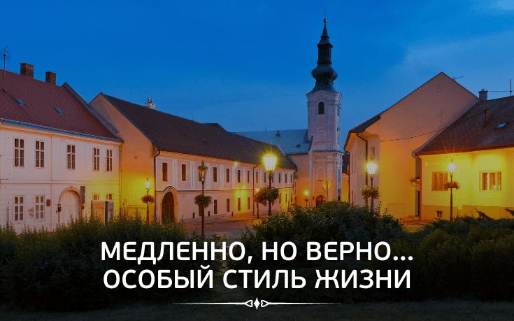 Медленно, но верно.. Особый стиль жизни в Словакии