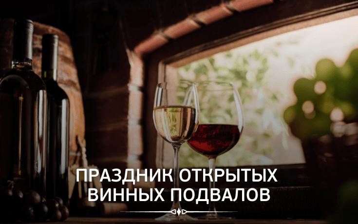 Праздник открытых винных подвалов