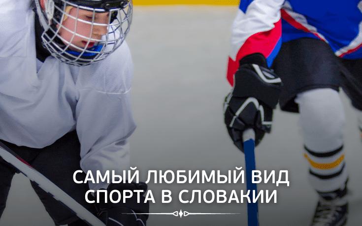 Самый любимый вид спорта в Словакии
