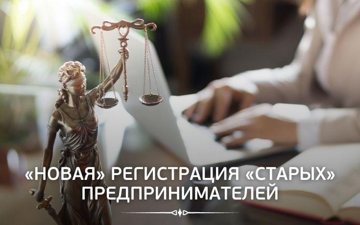 «Новая» регистрация «старых» предпринимателей