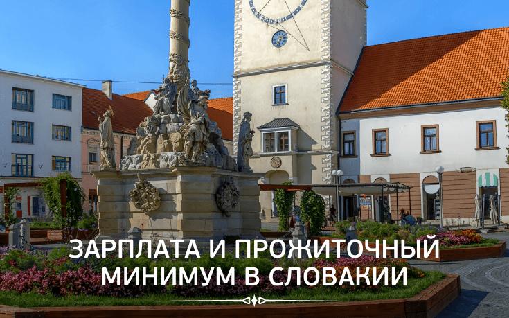 Зарплата и прожиточный минимум в Словакии